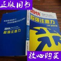 [二手旧书9成新]四快中小学生超强注意力(上册 指导手册) /深圳