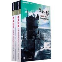 碧海群狼――二战德国U艇全史 周明 武汉出版社 9787307069091