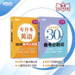 新东方 专升本英语30天备考必刷词+必刷题(套装共2册)