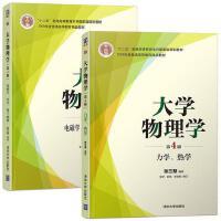 张三慧 大学物理学 第四版4版 力学+电磁学+热学+光学+量子物理 清华大学出版社 2本