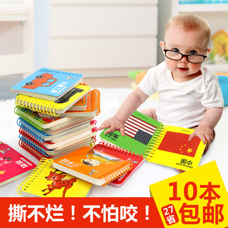 橙爱 婴儿玩具宝宝早教卡片撕不烂识字卡片 儿童早教翻翻书 婴幼儿启蒙认知卡益智玩具限时钜惠