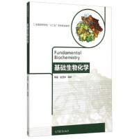 基础生物化学 李菡,赵亚华,高峥 9787040429343 高等教育出版社