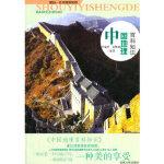 【新书店正版】中国地理百科知识(受益一生的百科知识)李瑞玲,姜林成著9787206087561吉林人民出版社
