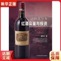 法国波尔多红酒品鉴与投资 麦萃才 上海科学技术出版社9787532393350『新华书店 全新正版』