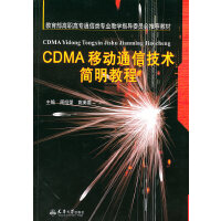 CDMA移�油ㄐ偶夹g�明教程