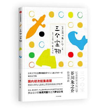 三个宝物 世界著名文学家芥川龙之介专为儿童创作的唯yi一部童话故事集,国内初次结集出版。日本著名设计师妹尾河童从小到大心心念念的梦幻之书,纪念芥川龙之介逝世90周年特别奉献,能让孩子们围聚在一起趴着阅读的童话书