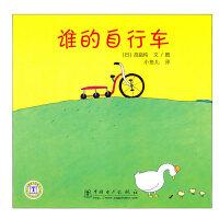 谁的自行车高��纯著中国电力出版社【店主推荐,品质无忧】