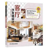 【二手旧书9成新】客厅细节设计3000例:客厅沙发墙设计(超值畅销版)-李江军-9787512357808 中国电力出