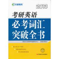 2013考研英语必考词汇突破全书 何凯文 9787511907561