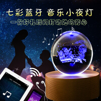 生日礼物女生送女友老婆创意浪漫惊喜送女生儿童蓝牙音乐遥控3D音乐盒SN8407