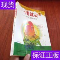[二手旧书9成新]经络通DIY手册(2):一用就灵 /蔡洪光 著 广东