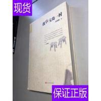[二手旧书9成新]我住宝岛一村 一版一印 /王伟忠著 人民文学出版