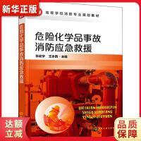 危险化学品事故消防应急救援(张宏宇) 张宏宇,王永西 化学工业出版社9787122334299【新华书店 全新正版】