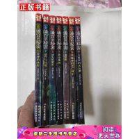 【二手9成新】潘宫的秘密2 3 5 6 7 8 9七本合售司徒平安长江少年儿童出版社