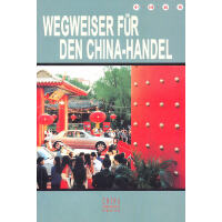 中国商务(德文版) China business