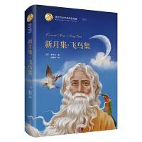 诺贝尔文学奖作家作品--新月集 飞鸟集