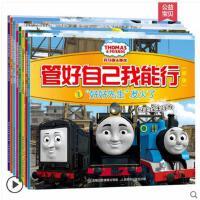 托马斯书籍全套8册和他的朋友们儿童幼儿绘本3-4-6-7周岁 托马斯图书 幼儿情绪管理读本 幼儿园5-7岁小火车睡前故