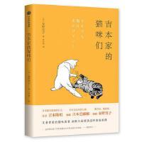 吉本家的猫咪们 春野宵子 著 中信出版社