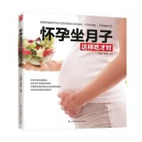 正版书籍 怀孕坐月子这样吃才对 凤凰含章科学饮食解读适合孕产妇的美味菜肴全面满足准妈妈和宝宝的营养需