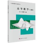 高等数学(下册) 王红,杨策平 科学出版社 9787030582669