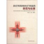 医疗纠纷和医疗事故的防范与处理杨捷,樊爱英河南科学技术出版社9787534957482