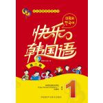快乐韩国语(1)(第二版)(配MP3光盘一张)