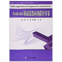 Android移动设备应用程序开发