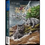 猫武士外传8:黑莓星的风暴 新版
