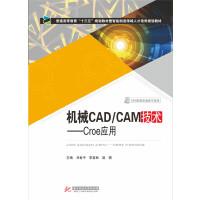 机械CAD/CAM技术――Creo应用(刘世平,李喜秋,赵轶主编)