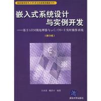 正版教材 嵌入式系统设计与实例开发――基于ARM微处理器与чC/OS-H实时操作系统(第3版) 王田苗 高职高专大学教
