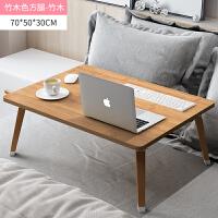 床上笔记本电脑桌子可放键盘折叠多功能宿舍懒人用小书桌