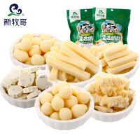 【新牧哥】内蒙古特产奶酪条 奶豆腐 奶片酸奶条儿童零食大礼包300g