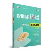 学而思秘籍 初中语文培优课堂 七年级/初一 附赠主题作文精讲
