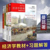 正版曼昆经济学原理宏观经济学分册微观经济学分册微观经济学