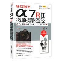 全新正版SONY α7RⅡ微单摄影圣经 摄影技巧入门宝典教程书籍 索尼a7/a7R/a7S/ &alpha