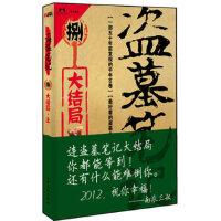 盗墓笔记 8 上 (《盗墓笔记》大结局,悬念即将揭晓。) 南派三叔,磨铁图书 出品 上海文化出版社 978780740