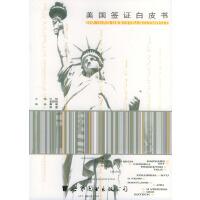 【新书店正品包邮】 美国签证白皮书 许轶,曾舒煜 9787506250214 世界图书出版公司