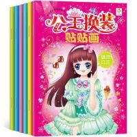 公主换装贴纸书粘贴贴画2-3-4-6岁女孩趣味换衣卡通贴纸益智玩具