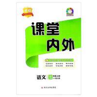 2020秋名校课堂内外七年级上册语文配人教版学生用书