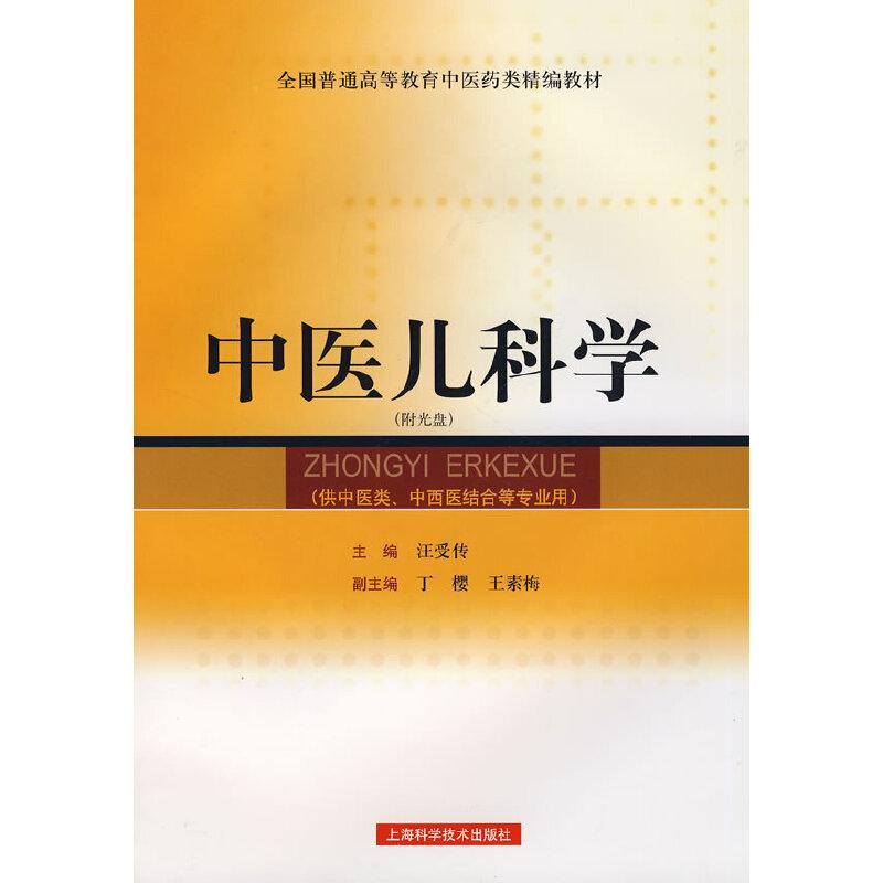中医儿科学(附光盘)
