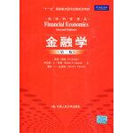 """金融学 第二版 (经济科学译丛;""""十一五""""国家重点图书出版规划项目)"""