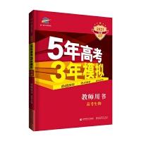 曲一线 2021A版 教师用书 高考生物(新课标专用)5年高考3年模拟 五三