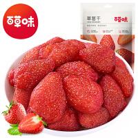 【百草味_草莓干】休闲零食 蜜饯果脯 100gx2袋 水果干 台湾风味