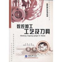 【旧书二手书85成新】数控加工工艺及刀具 9787562435914 罗辑 重庆大学出版社【正版】