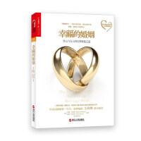 幸福的婚姻 婚恋爱心理学书两性情感图书 湛庐文化