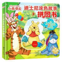 正版 迪士尼涂色故事拼图书:小熊维尼 幼儿早教益智拼图 儿童益智玩具3-4-5-6-7-8岁宝宝diy涂色书 儿童智力