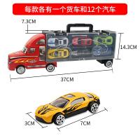 儿童合金玩具车模型大号仿真双层12只迷你小汽车套装男孩子大卡车儿童节礼物