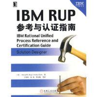 【新书店正版】IBM RUP参考与认证指南(美)舒贾,(美)克雷布斯,于海龙9787111263135机械工业出版社
