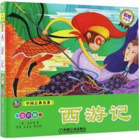 【正版全新直发】中国古典名著西游记吴承恩9787111560807机械工