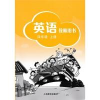 2021新版深圳版小学英语教师用书四/4年级上册上海教育出版社